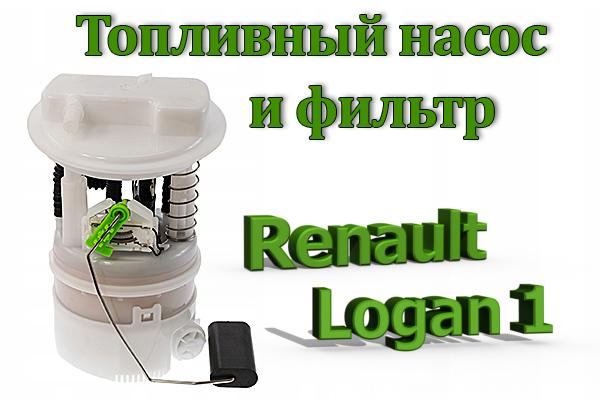 Топливный насос и фильтр Renault Logan1