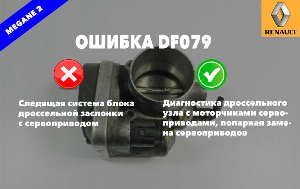 df079