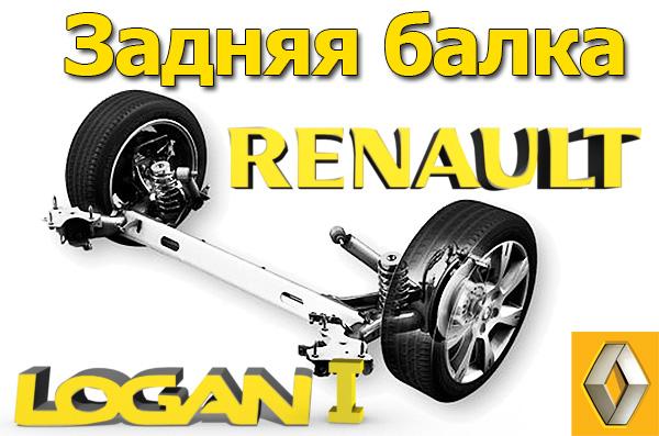Задняя балка Renault Logan I поколения