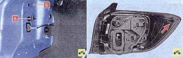Отверните болт-барашек А крепления заднего фонаря к кузову и отведите фонарь от кузова на длину присоединенного жгута проводов, выведя из отверстия в кузове фиксатор Б.