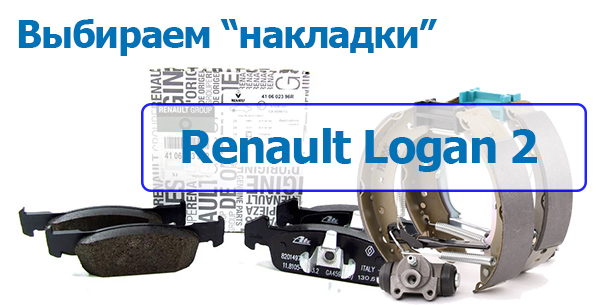 Выбираем «накладки» для Renault Logan 2