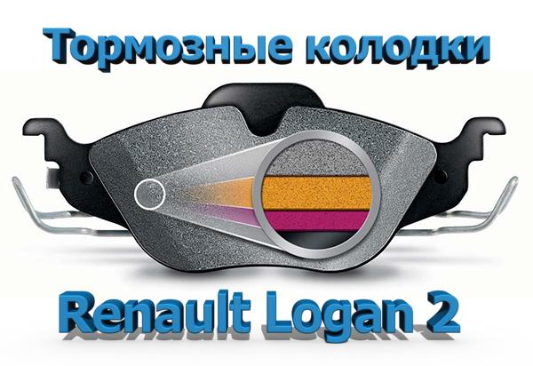 Тормозные колодки Renault Logan 2