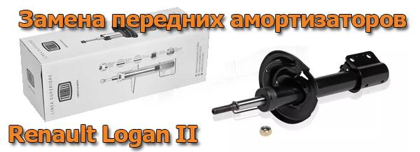 Замена передних амортизаторов Logan 2
