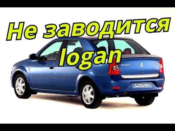 Renault Logan не заводится