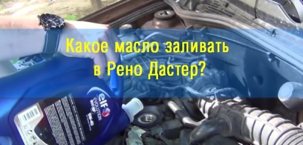 Моторное масло Renault Duster