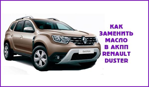 Масло в АКПП Renault Duster