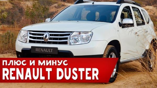Плюсы/Минусы Renault Duster