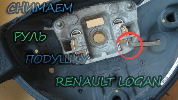 Руль Renault Logan
