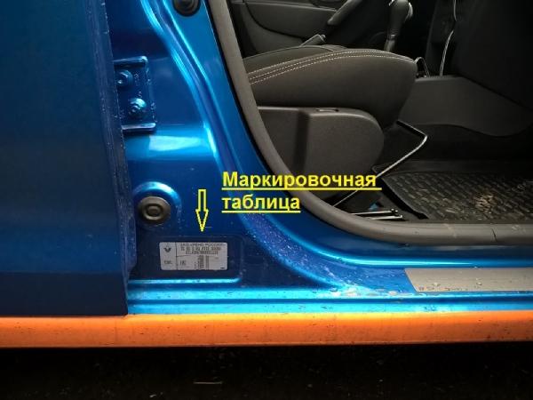 Вин-код Renault Logan 2