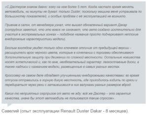 Комментарий о Дастер Дакар