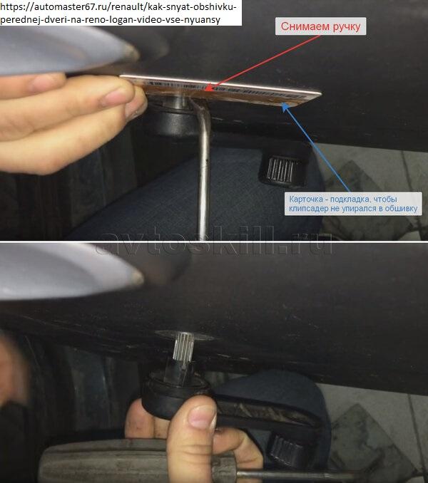 Снятие обшивки задней двери Логан 2