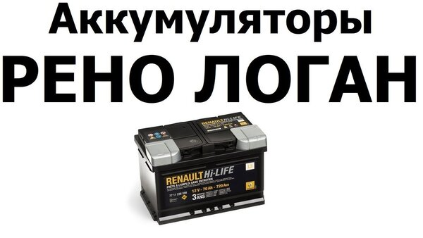 Аккумулятор на Рено Логан