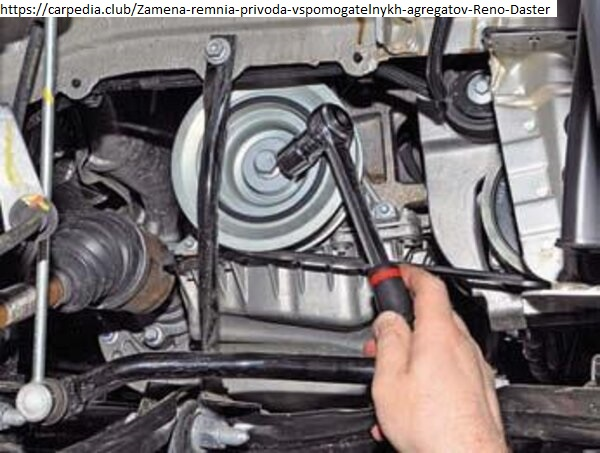 Замена привода вспомогательных агрегатов Duster