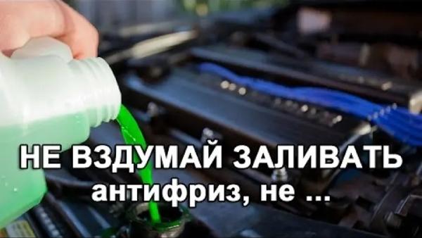 Антифриз для Renault Duster