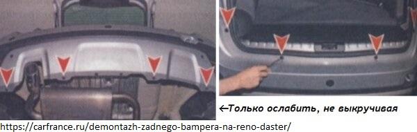 снятие заднего бампера Рено Дастер