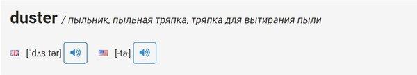 Duster перевод на русский с английского