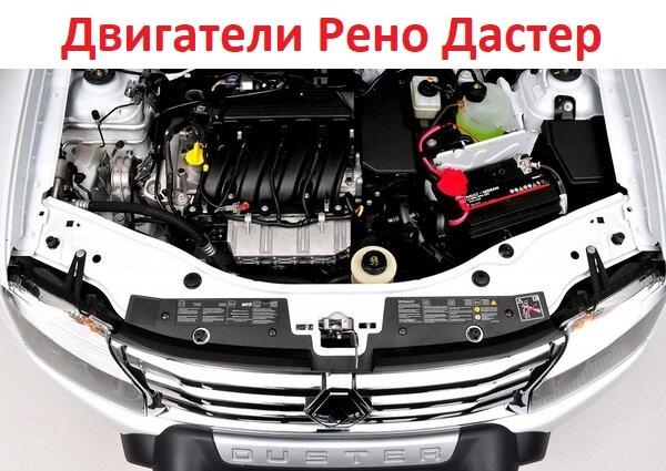 Двигатели Рено Дастер