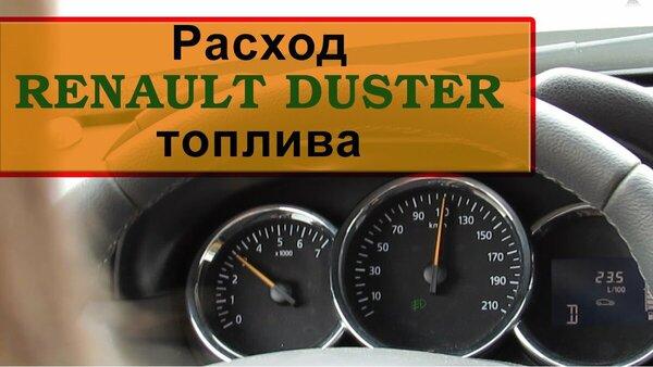 Расход топлива Рено Дастер