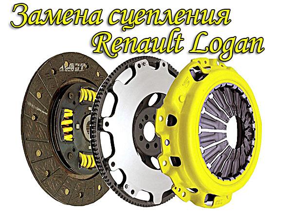 Замена сцепления Renault Logan